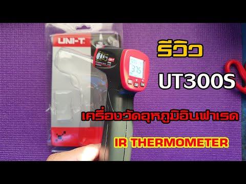 รีวิว-uni-t-ut300s-ir-thermometer-เครื่องวัดอุณหภูมิแบบอินฟราเรด
