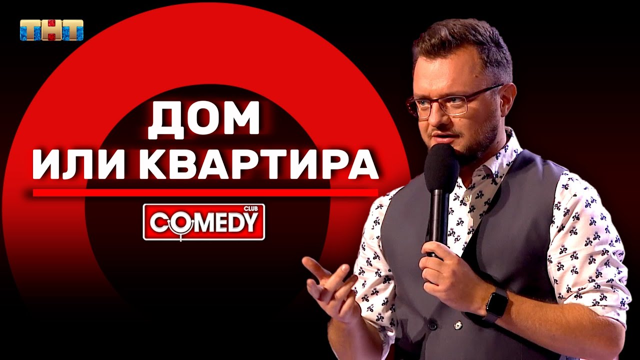 Камеди Клаб «Дом или квартира» Иван Половинкин