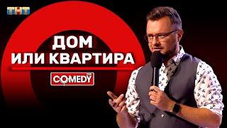 Камеди Клаб Дом или квартира Иван Половинкин