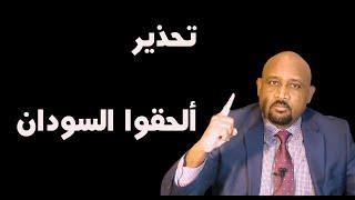 يا عمر البشير: ألحق البلد أو أقفل السودان نهائي