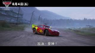 《CARS 3 閃電再起》30秒英文版預告