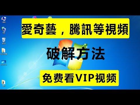 教你如何免費觀看愛奇藝,騰訊等VIP視頻,還可以下載愛奇藝,騰訊VIP視頻