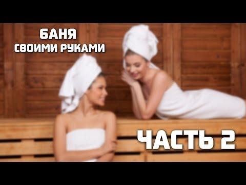 видео: Видео о том, как я строю баню своими руками (2/3)