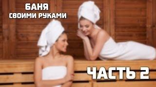 Видео о том, как я строю баню своими руками (2/3)(Всем привет, меня зовут Юрий, и сразу напоминаю, что я, время от времени, выкладываю на GusTV видео-материалы..., 2013-12-22T09:54:01.000Z)