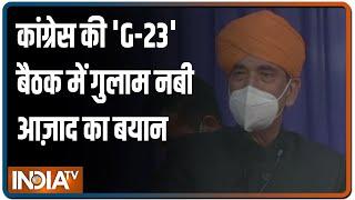 G-23 की बैठक में Ghulam Nabi Azad बोले - सभी को समान नजरिए से देखना हमारी सबसे बड़ी ताकत