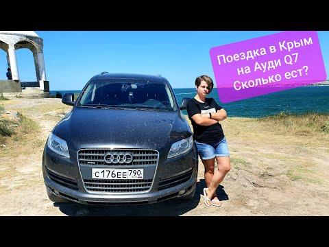 В Крым на Ауди Q7 | Какой расход? Сколько вышло.
