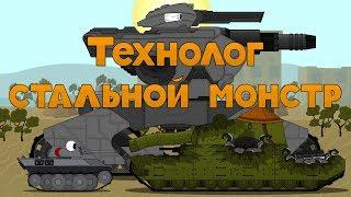 Технолог стальной монстр мультики про танки