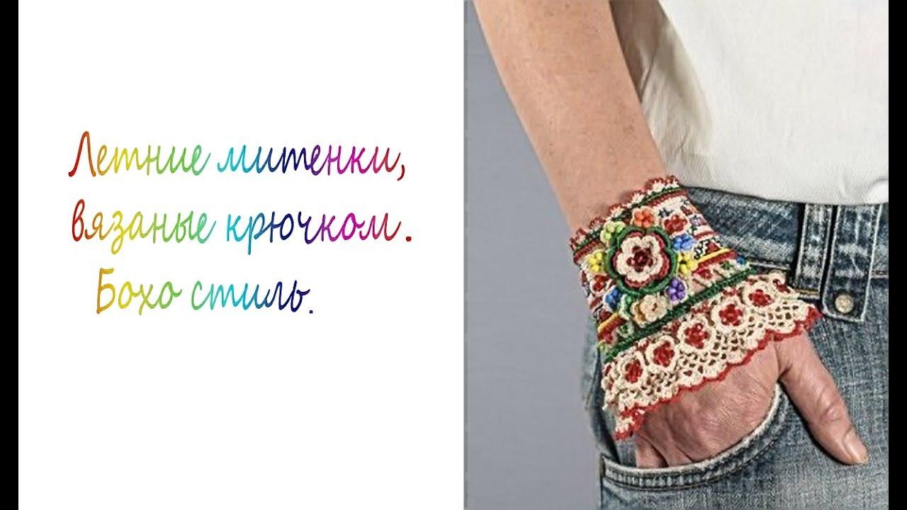 Летние  браслеты и митенки   вязаные крючком | Бохо стиль.Идеи.