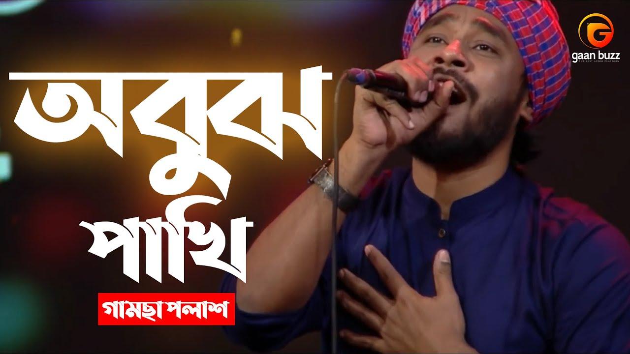 Gamcha Palash: অবুঝ পাখি | bangla latest folk song - bangla Baul Gan | গামছা পলাশ