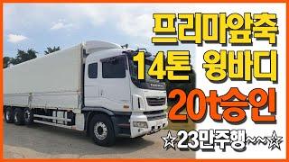 [화물차 매매] 프리마앞축14톤윙바디 [Car] Dae…