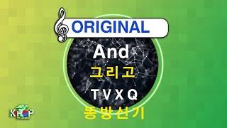 [KPOP MR 노래방] 그리고 - 동방신기 (Origin Ver.)ㆍ And - TVXQ