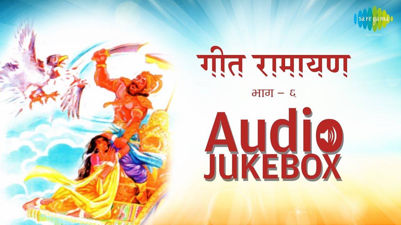Geet Ramayana (Vol. 6) | Popular Marathi Songs | Audio Jukebox
