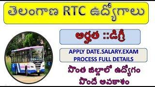 TELANGANA RTC JOBS 2018||TSRTC Clerks(Junior Assistants) Posts Recruitment Notification