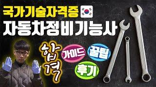 자동차정비기능사 합격 가이드/후기/꿀팁 대방출! | 마…
