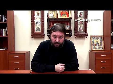 О встрече Патриарха Кирилла и Папы римского. Чего бояться? о. Андрей Ткачев. Проповедь 2016