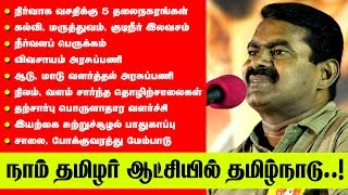 Seeman Speech – Naam Tamizhar Aatchiyil Tamil Nadu