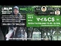 【UMAJIN-LIVE】競馬雑誌ウマジン生放送チャンネル-Vol.8「マイルCS(GI)」 ゲスト:大井…