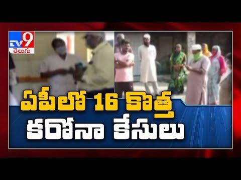 Coronavirus Outbreak : Andhra positive cases rises to 180 - TV9