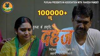 Dahej | Short Film | Bhojpuri | Dowry | Motivational | Emotional | दहेज | भोजपुरी लघु फिल्म | Puruaa