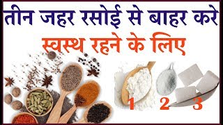 रसोई से बाहर करें ये तीन ज़हर | Remove these poisonous products from kitchen