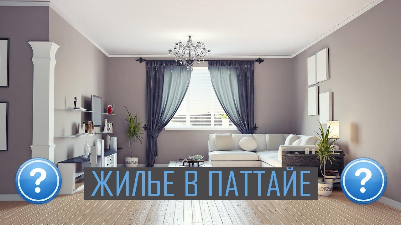 Снять квартиру в Паттайе // Как сэкономить? - YouTube
