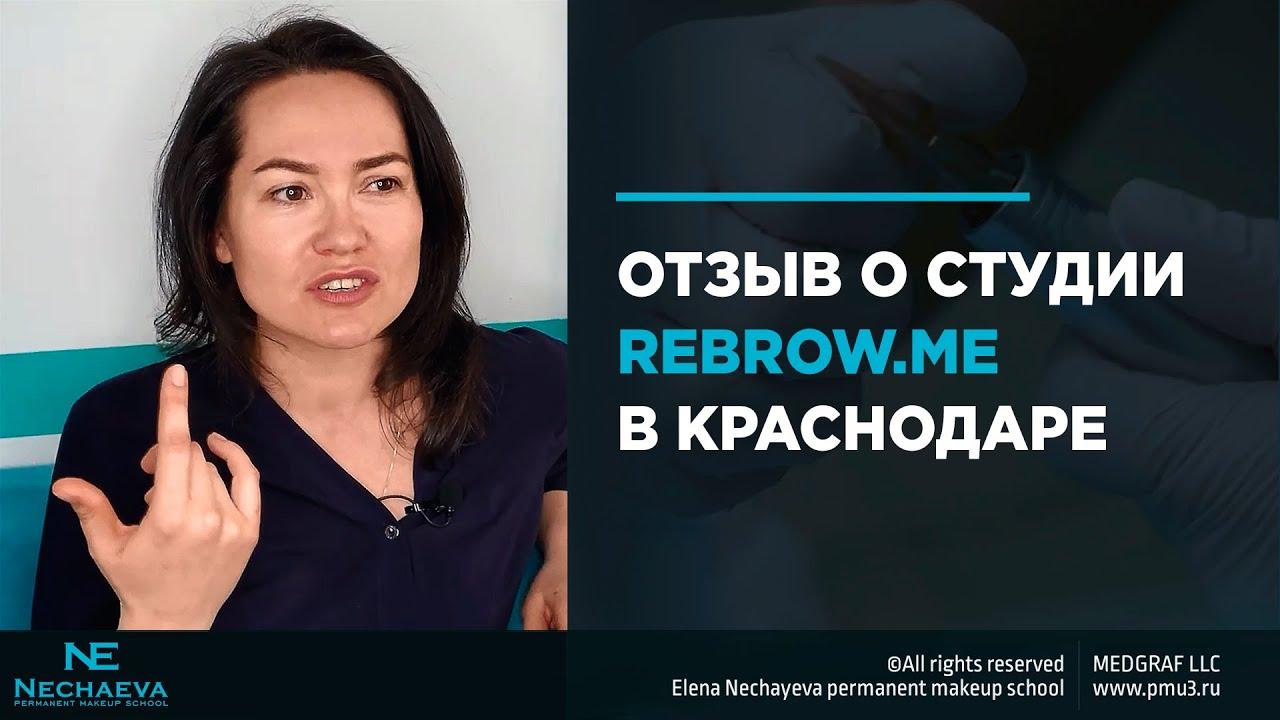 Отзыв о студии ReBrow.me в Краснодаре.