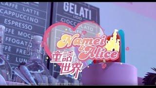 Namei娜美&愛麗絲Alice _【童話世界】 啟動音樂 official HD 官方 正式版 MV