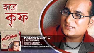 Abhijeet Bhattacharya : Kadomtalay Oi Song Bengali (Audio) | Hare Krishno