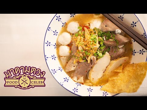 ก๋วยเตี๋ยวต้มยำหมูสูตรโบราณ - Madame Tuang TV : Food Celeb