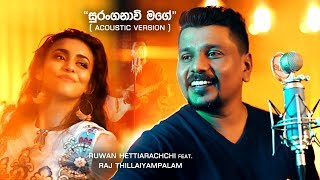 Suranganawee Mage (සුරංගනාවි මගේ) - Acoustic Version - Ruwan Hettiarachchi Ft. Raj Thillaiyampalam Thumbnail