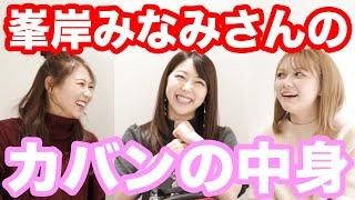 【大公開】峯岸みなみさん登場!!バッグとポーチの中身を紹介します!【AKB48】【一期生】【西野未姫】【村重杏奈】