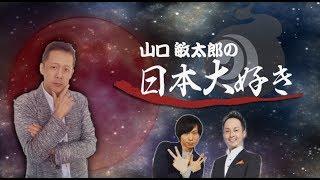 各コーナのお便りはnippondaisuki2005@yahoo.co.jpまでお願いします。番...