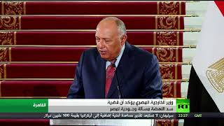 شكري: قضية سد النهضة مسألة وجودية لمصر
