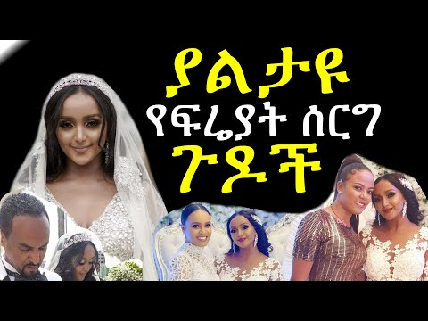 Ethiopia: ያልታዩ የፍሬያት ሰርግ ጉዶች | Fryat Yemane Wedding || Ashruka