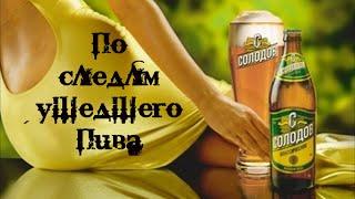 Варим легендарное пиво из нулевых Солодов.По следам ушедшего пива.