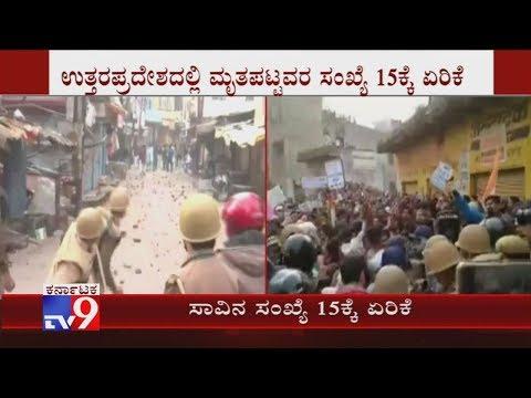 Anti CAA Protest: Death Toll Rises To 15 In Uttar Pradesh