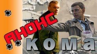 СЕРИАЛ КОМА 2013 ВСЕ СЕРИИ-анонс. Боевик,криминал