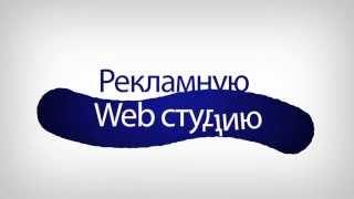 Создание сайтов F-city.kz(Рекламная ВЕБ студия F-city.kz, разработка сайтов и продвижение, контекстаная реклама., 2015-04-01T17:57:21.000Z)