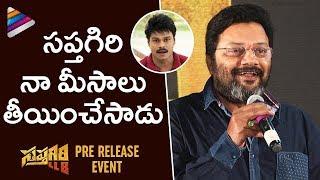 Sai Kumar Funny Comments on Sapthagiri | Sapthagiri LLB Pre Release Event | Telugu Filmnagar