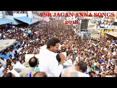 YSR Final Song Gunde Chappudu Ys Raja Shekar Reddy YSR