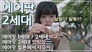에어팟 2세대 비교, 언박싱, 에어팟 일본에서 사기 […