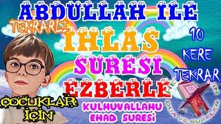 surah al ikhlas for kids memorise learn repeated surat al ikhlas basically beginners