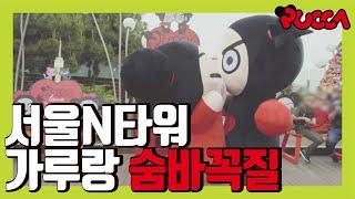 [뿌까] 뿌까의 가루찾아 삼만리! 서울 N타워에서 숨바…
