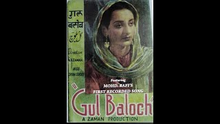 FIRST TIME FIRST SONG OF MOHD RAFI -SONIYE NI HEERIYE NI-GUL BALOCH 1943