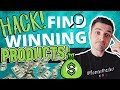 HOW TO FIND HOT SELLING PRODUCTS FOR DROPSHIPPING | MY SECRET PRODUCT RESEARCH HACK!