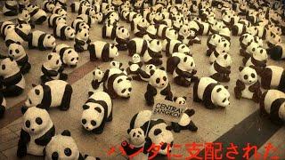 大都会・バンコクにちょくちょく1600頭ものパンダが出現するとの怪情報...