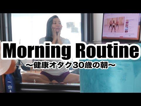 【モーニングルーティン】リアルすぎるアラサー健康オタクの起きてから出かけるまで in アメリカ  【Morning Routine】
