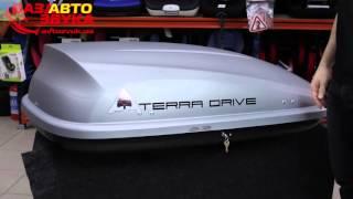 Грузовой бокс Terra Drive 320 л, правосторонний (серый)(Грузовой бокс Terra Drive 320 л, правосторонний (серый) http://avtozvuk.ua/info/27080 Грузовые боксы Terra Drive http://avtozvuk.ua/catalog/304/732..., 2016-03-17T16:53:51.000Z)