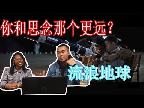美国人第一次看【流浪地球】反应!中国科幻片的元年!