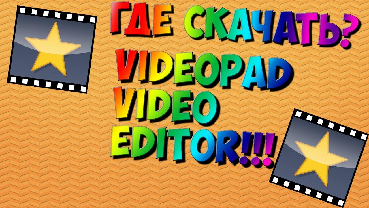 ГДЕ СКАЧАТЬ? VideoPad Video Editor!!! - YouTube